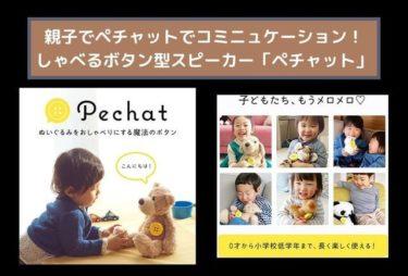 親子でペチャットでコミニュケーション!しゃべるボタン型スピーカー「ペチャット」