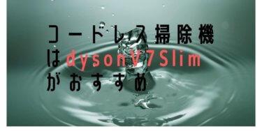 ダイソンコードレス掃除機おすすめ daysonV7スリム