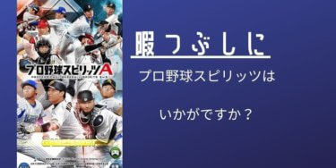 休憩時間に最適なゲームアプリ『プロ野球スピリッツa』3年継続中