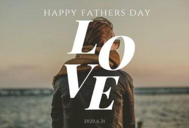 父の日のプレゼント【40代のお父さんが思わずニッコリするもの厳選3つ紹介】