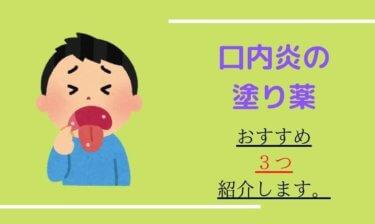 口内炎塗り薬は病院で貰える3種類で決まり【効き目が違います】