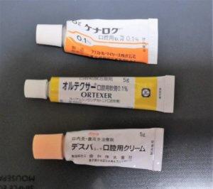 口内炎塗り薬3つ