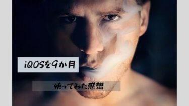 iQOS喫煙アイキャッチ画像