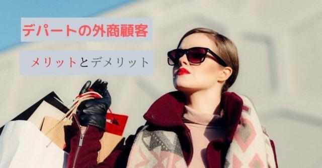 デパート買い物女性アイキャッチ画像