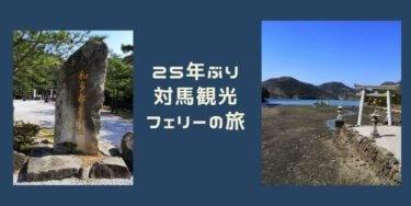 対馬観光を博多から夜出発のフェリーで4人旅【レンタカーで島巡り】