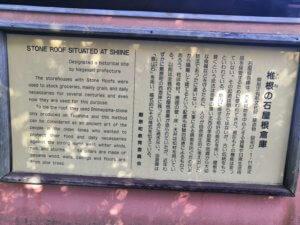 対馬の椎根の石屋根説明看板