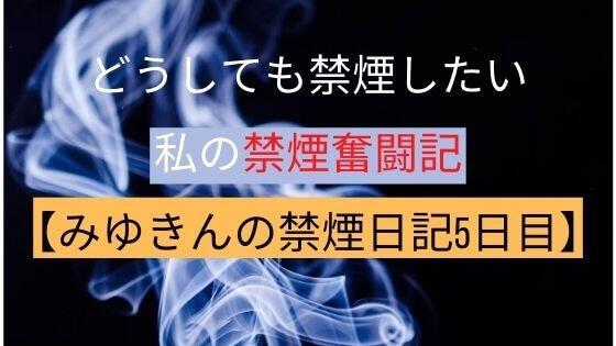 禁煙奮闘記5日目