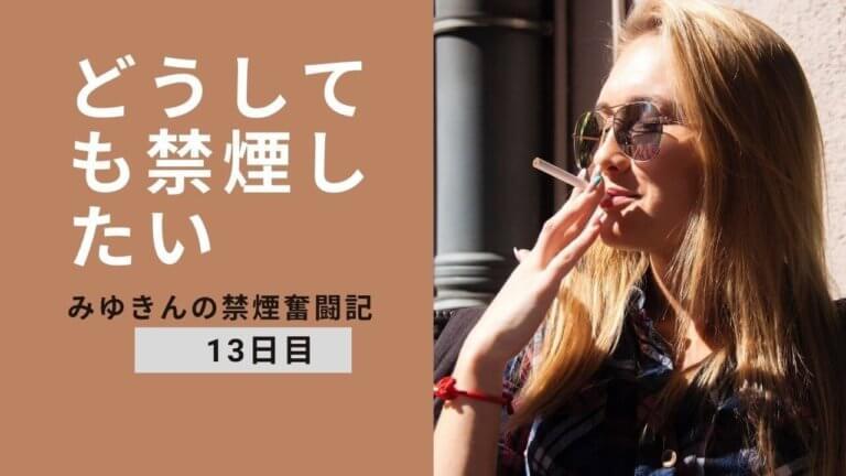 みゆきんの禁煙奮闘記13日目