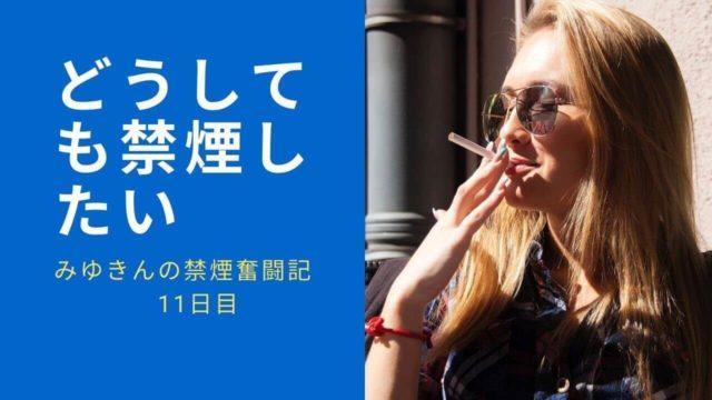 みゆきん禁煙奮闘11日目