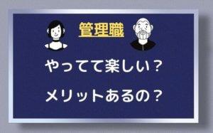 管理職に質問