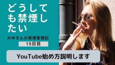 禁煙生活15日目,YouTube始め方
