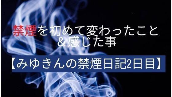 禁煙2日目アイキャッチ画像