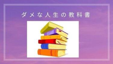 ダメな人生の教科書