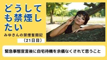 みゆきんの禁煙奮闘記21日目