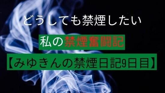 禁煙奮闘記9日目