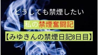 タバコを吸ってる人は感染しやすいと聞いてビビってます【禁煙8日目】