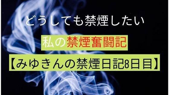 8日目みゆきんの禁煙奮闘記