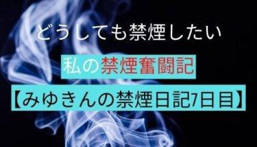 禁煙をはじめて7日目になりました【みゆきんの禁煙奮闘記】