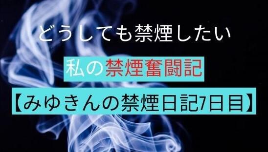 禁煙日記7日目