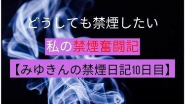 禁煙奮闘記10日目