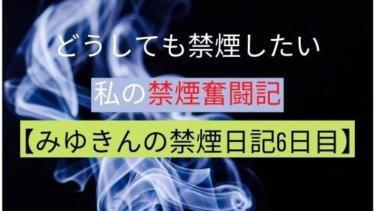 禁煙生活6日目に飛び込んできた衝撃のニュース