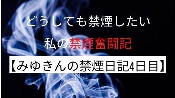みゆきん禁煙奮闘記