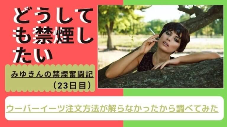 禁煙生活23日目