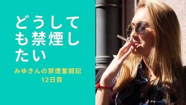 禁煙奮闘記12日目