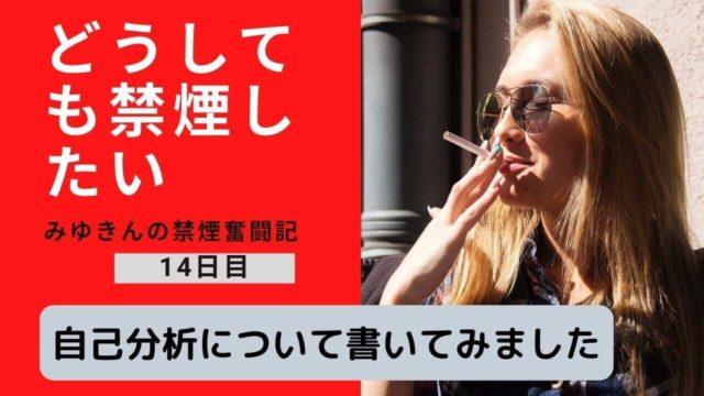 禁煙生活14日目,自己分析について