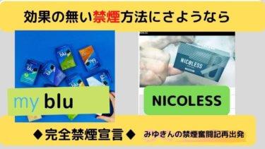 みゆきんの禁煙奮闘記【再出発】