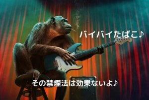 喫煙しながらギターを弾くゴリラ