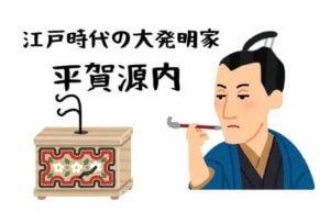 平賀源内江戸時代の発明家