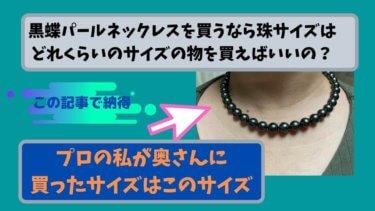黒蝶パールネックレスを買うなら珠サイズはどれくらいの物を買えばいいの?