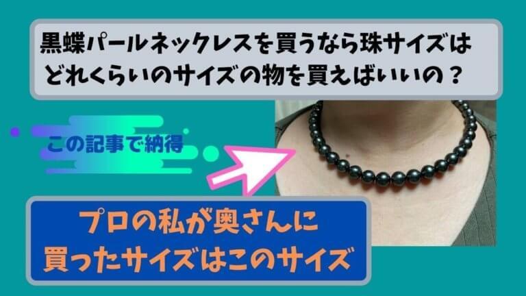黒蝶パールネックレスのサイズの選び方