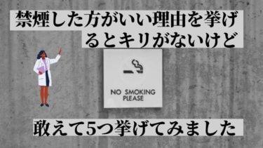 禁煙した方がいい理由を挙げるとキリがないけど敢えて5つ挙げてみます