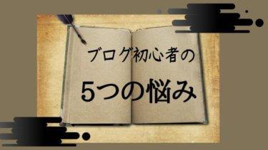 ブログ初心者が悩む5つの事【40代からのブログ】
