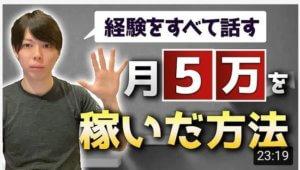 ブログのYouTube動画