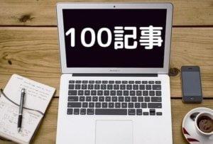 100記事ブログ