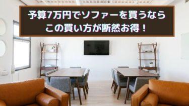予算7万円のソファーならコーナーソファーよりも3人掛けソファー2つ買った方がコスパいい