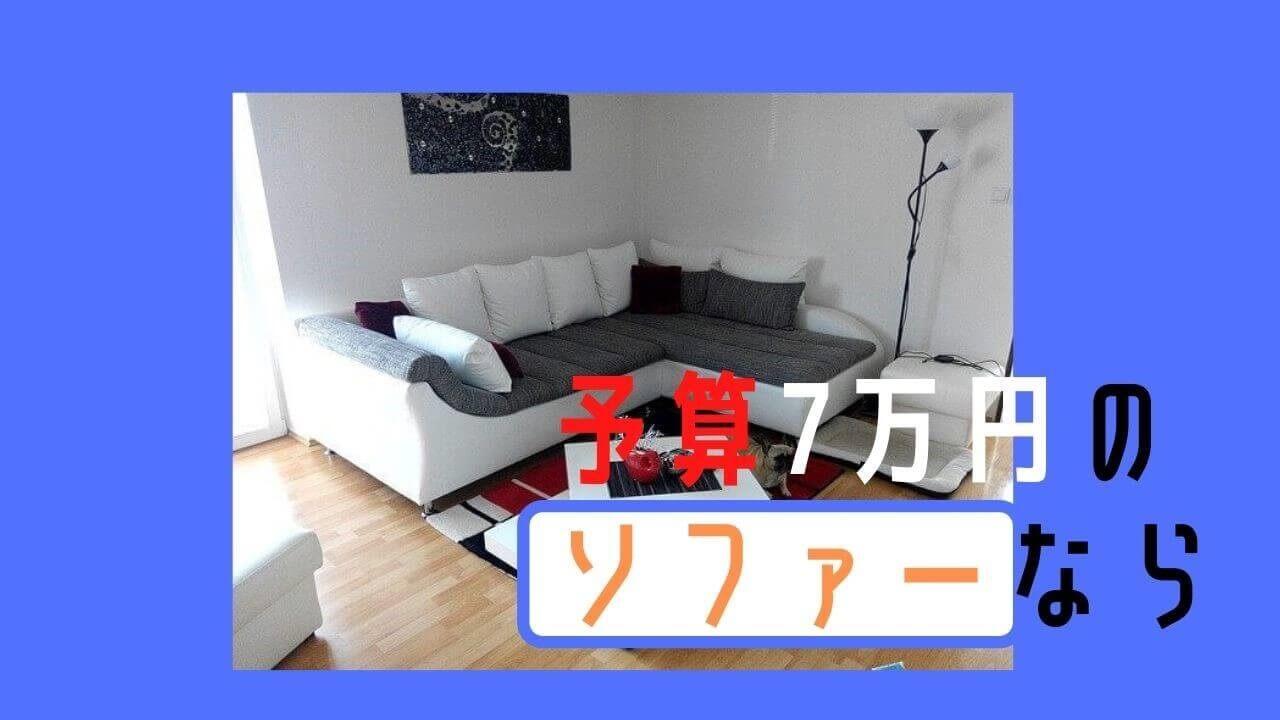 予算7万円のソファー選び