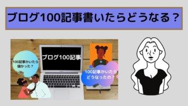 ブログを100記事かいたけど結果が出なかったので150記事かいてみた結果!