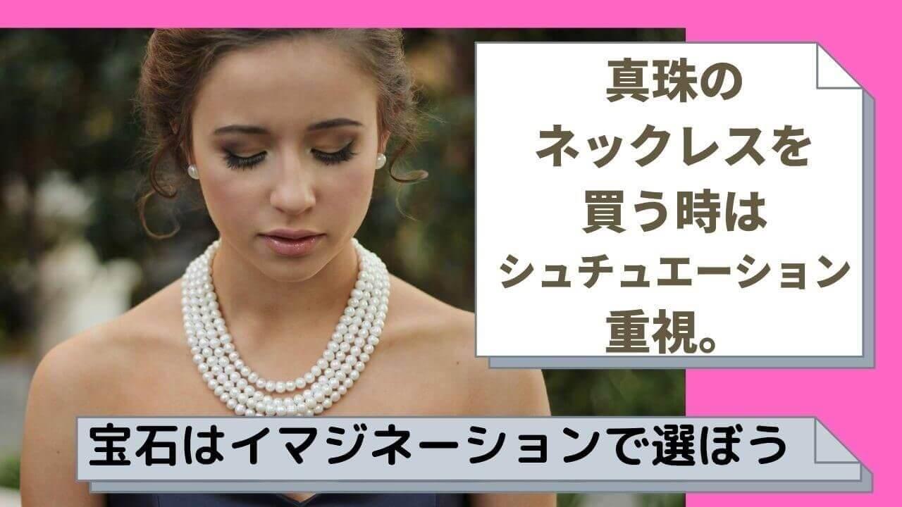 真珠のネックレスを買う時はシュチュエーション重視。宝石はイマジネーションで選ぼう