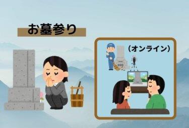 9月の行事・しきたり・風習【秋のお彼岸・お墓参り】~日本のすてきなしきたり~