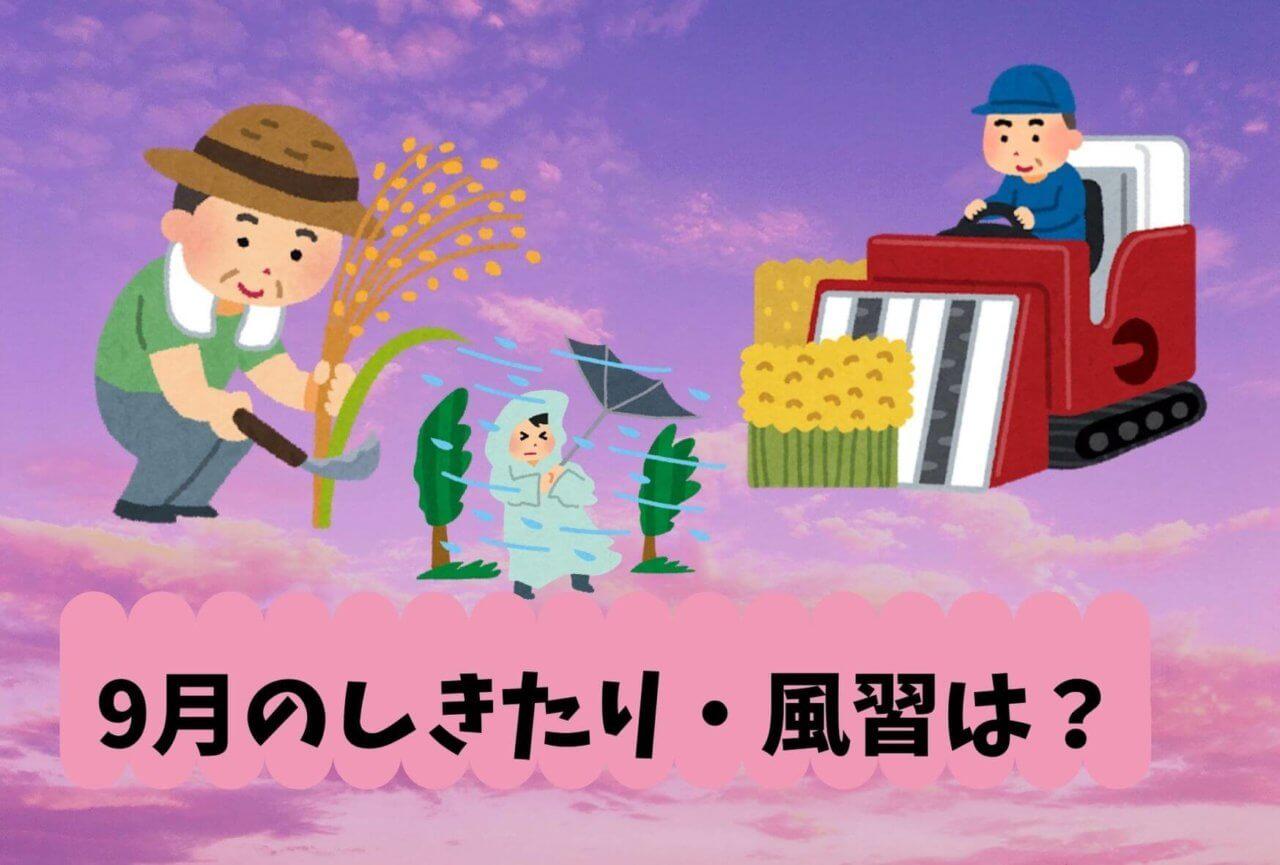 9月の日本のしきたり・風習は?