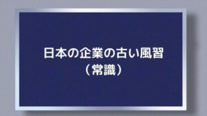 日本の企業の古い風習(常識)