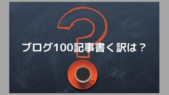 ブログ100記事書く訳は?