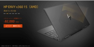 AMD製CPUノートパソコン