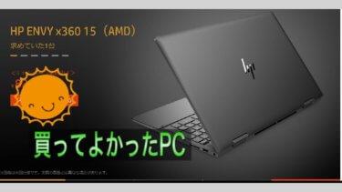 買って良かったノートパソコン【HP ENVY 360 15】某有名パソコンとも比較!