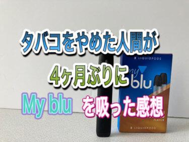 タバコをやめた人間が4ヶ月ぶりにMybluを吸った感想。