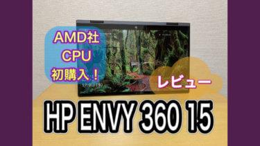 HP ENVY 360 15を使ってみた感想【AMD RyzenシリーズCPU搭載のノートパソコン】